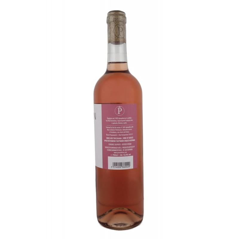 Rose Dry Agiorgitiko Ypsilon Papagiannakopoulos 750ml