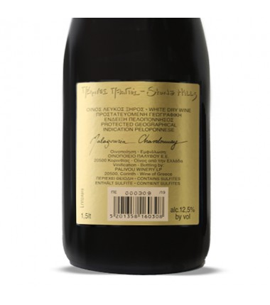Παλυβού Πέτρινες Πλαγιές  Λευκός Ξηρός Οίνος - Chardonnay/Μαλαγουζιά  1.5LT