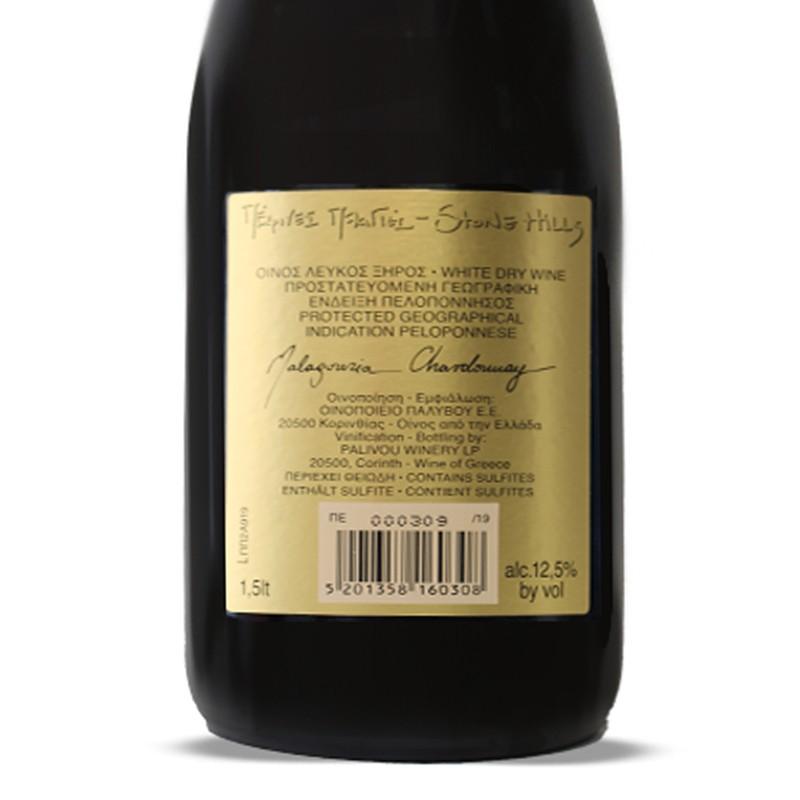 Πέτρινες Πλαγιές Παλυβού Λευκός Ξηρός Οίνος - Chardonnay/Μαλαγουζιά  1.5LT